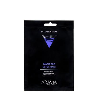 Экспресс-маска детоксицирующая для всех типов кожи ARAVIA Professional Magic PRO DETOX MASK: фото